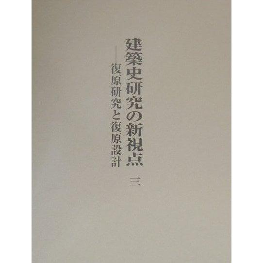 建築史研究の新視点〈3〉復原研究と復原設計 [全集叢書]