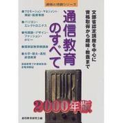 通信教育のすべて〈2000年版〉(資格と特技シリーズ) [単行本]
