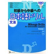 初級から中級への日本語ドリル 文法 [単行本]