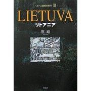 バルト三国歴史紀行〈3〉リトアニア [単行本]