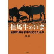 但馬牛のいま―全国の黒毛和牛を変えた名牛 [単行本]