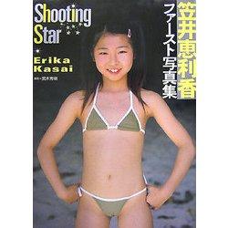 笠井恵利香さんのビキニ