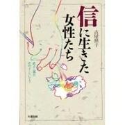 信に生きた女性たち(日本仏教のこころシリーズ)