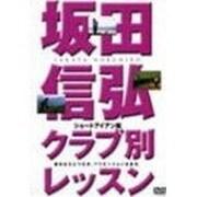 坂田信弘クラブ別レッスン ショートアイアン編[DVD](GOLF DIGEST DVD)