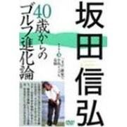 坂田信弘40歳からのゴルフ進化論 3[DVD]