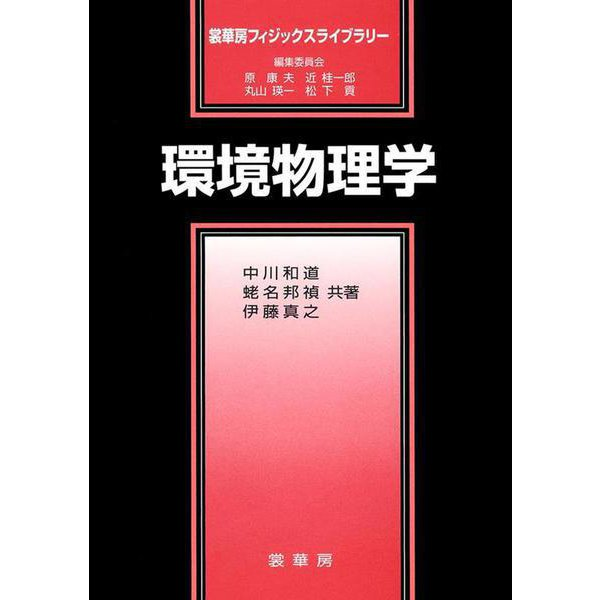 環境物理学(裳華房フィジックスライブラリー) [単行本]