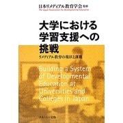 大学における学習支援への挑戦―リメディアル教育の現状と課題 [単行本]