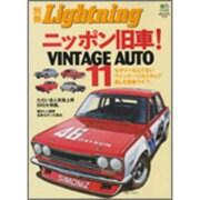 ニッポン旧車!VINTAGE AUTO 11(エイムック 1449 別冊Lightning vol. 46) [ムックその他]