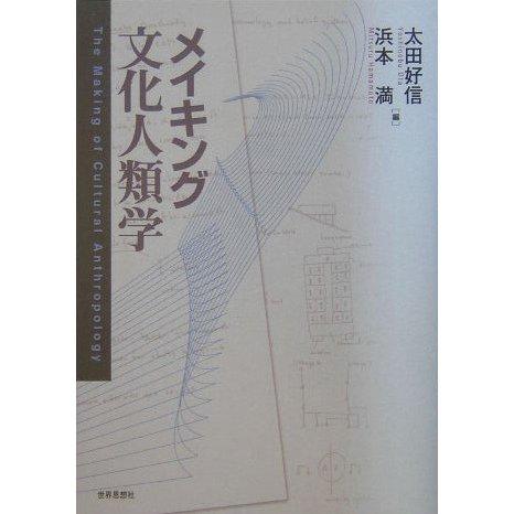 メイキング文化人類学 [単行本]