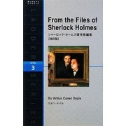 From the Files of Sherlock Holmes―シャーロック・ホームズ傑作短編集 改訂版 (ラダーシリーズ) [単行本]