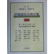 民事再生法書式集 第3版 [単行本]