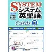 システム英単語カード 2 [全集叢書]