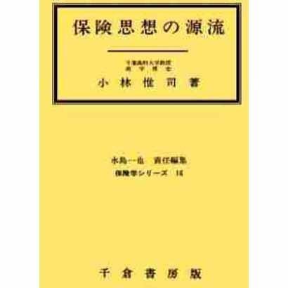 保険思想の源流(保険学シリーズ〈16〉) [単行本]