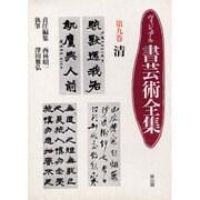 清(ヴィジュアル書芸術全集〈第9巻〉) [全集叢書]