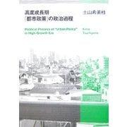 高度成長期「都市政策」の政治過程 [単行本]