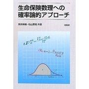 生命保険数理への確率論的アプローチ [単行本]