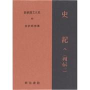 史記〈8〉列伝 1 〔特選版〕 (新釈漢文大系〈88〉) [全集叢書]