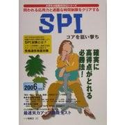 SPI コアを狙い打ち〈2006年版〉(大学生の就職wingシリーズ) [全集叢書]
