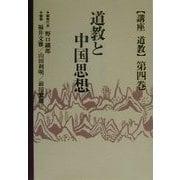 道教と中国思想(講座道教〈第4巻〉) [全集叢書]