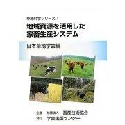 地域資源を活用した家畜生産システム(草地科学シリーズ〈1〉) [単行本]