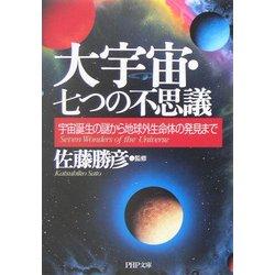 大宇宙・七つの不思議―宇宙誕生の謎から地球外生命体の発見まで(PHP文庫) [文庫]