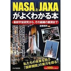 「NASA」と「JAXA」がよくわかる本―最新宇宙研究から、その組織の裏側まで [単行本]