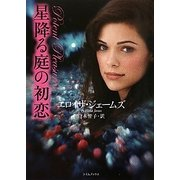 星降る庭の初恋(ライムブックス) [文庫]