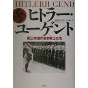 ヒトラー・ユーゲント―第三帝国の若き戦士たち [単行本]