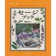 セージブック―桐原春子のハーブを楽しむ [単行本]