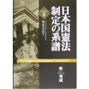 日本国憲法制定の系譜〈2〉戦後米国で [単行本]