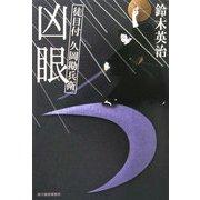 凶眼―徒目付 久岡勘兵衛(時代小説文庫) [文庫]