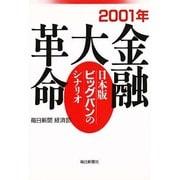2001年 金融大革命―日本版ビッグバンのシナリオ [単行本]