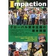 インパクション 186(2012) [単行本]