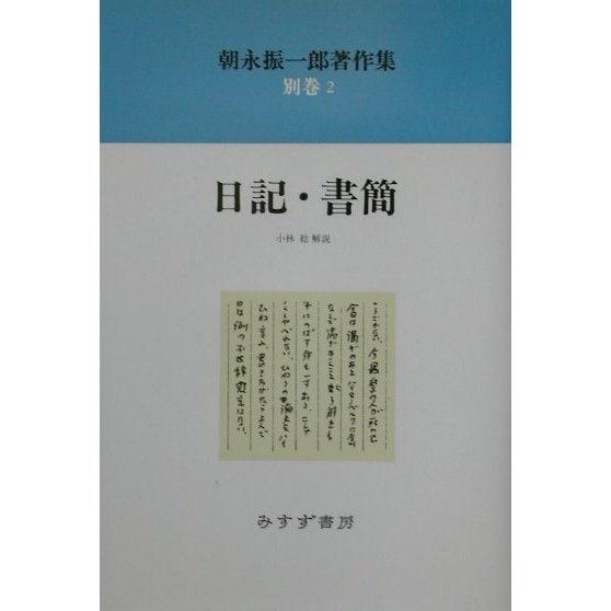 朝永振一郎著作集〈別巻2〉日記・書簡 新装版 [全集叢書]