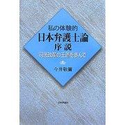 私の体験的日本弁護士論序説―司法改革の王道を歩んで [単行本]