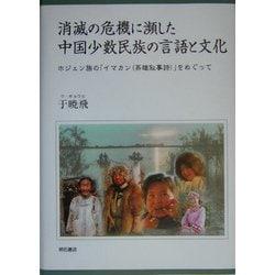 消滅の危機に瀕した中国少数民族の言語と文化―ホジェン族の「イマカン(英雄叙事詩)」をめぐって [単行本]