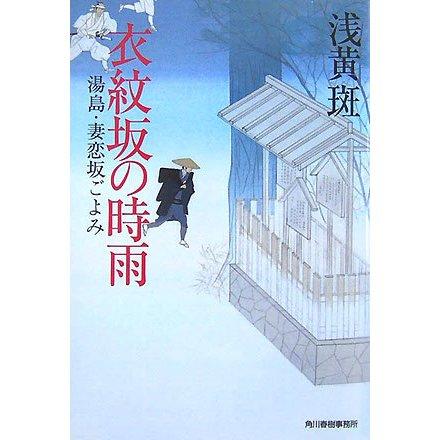 衣紋坂の時雨―湯島・妻恋坂ごよみ(時代小説文庫) [文庫]