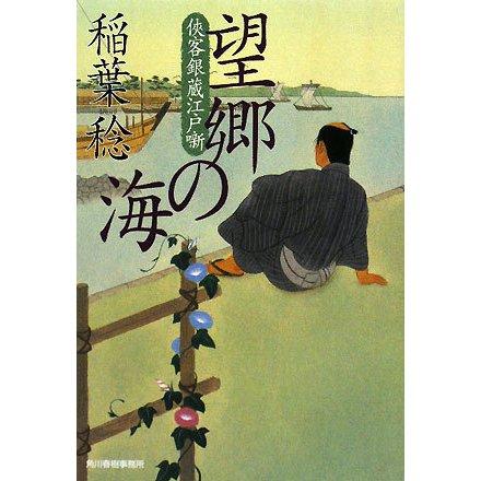 望郷の海―侠客銀蔵江戸噺(時代小説文庫) [文庫]