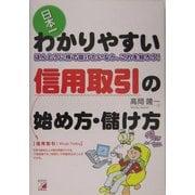 日本一わかりやすい信用取引の始め方・儲け方―ほんとうに株で儲けたいなら、これを知ろう!(アスカビジネス) [単行本]