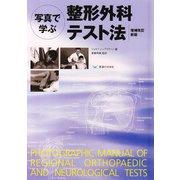 写真で学ぶ 整形外科テスト法 増補改訂新版 [単行本]