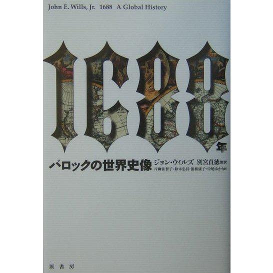 1688年―バロックの世界史像 [単行本]