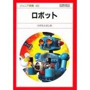 ロボット(ジュニア図鑑 40) [図鑑]