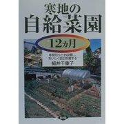 寒地の自給菜園12カ月―年間切らさず収穫し、おいしく加工貯蔵する [単行本]