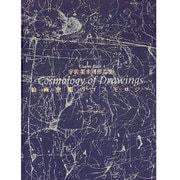絵画空間のコスモロジー―宇佐美圭司作品集 ドゥローイングを中心に [単行本]