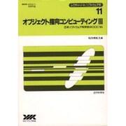 オブジェクト指向コンピューティング―日本ソフトウェア科学会WOOC'95〈3〉(レクチャーノートソフトウェア学〈11〉) [全集叢書]