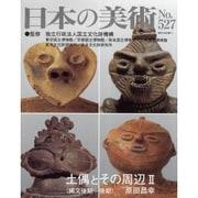 日本の美術 第527号 [ムックその他]