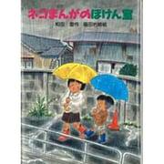 ネコまんがのほけん室(新日本おはなしの本だな〈3〉) [全集叢書]