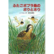 ふたごポプラ島のポウとホウ(新日本ジュニア文学館) [全集叢書]