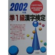 準1級漢字検定〈2002年版〉 [単行本]