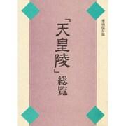 「天皇陵」総覧 〔愛蔵保存版〕 [単行本]